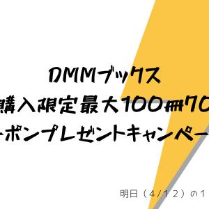 明日(4/12)の11:59まで!DMMブックス「初回購入限定最大100冊70%オフクーポンプレゼントキャンペーン」