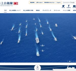 2020年10月に運用を開始した、海上自衛隊の【海上作戦センター】はどこにある?