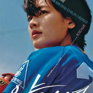 韓国映画『野球少女』感想