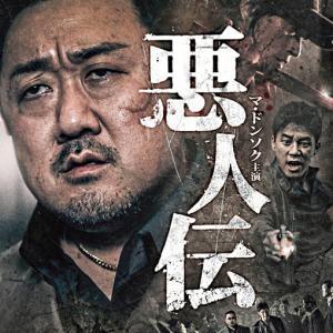 韓国映画『悪人伝』感想