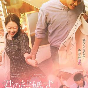 韓国映画『君の結婚式』感想