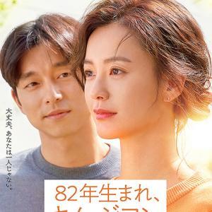 韓国映画『82年生まれ、キム・ジヨン』感想