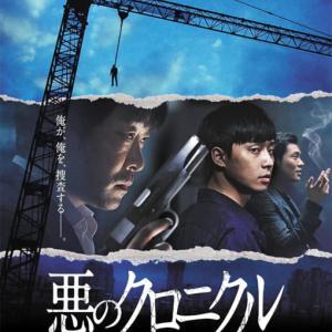 韓国映画『悪のクロニクル』感想