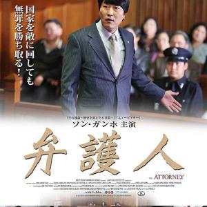 韓国映画『弁護人』感想