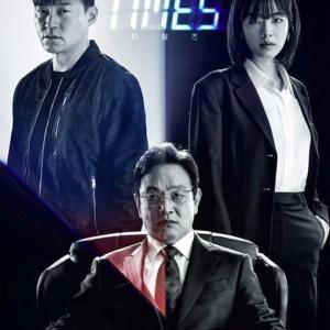韓国ドラマ『TIMES』感想