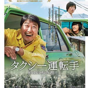 韓国映画『タクシー運転手~約束は海を越えて~』感想
