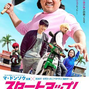 韓国映画『スタートアップ!』感想