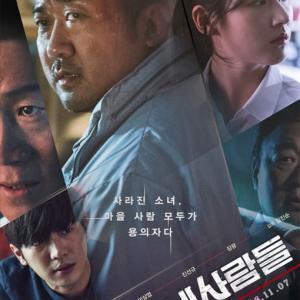 韓国映画『守護教師』感想