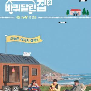 韓国バラエティ『車輪のついた家2』感想