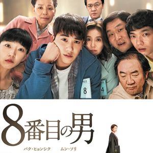 韓国映画『8番目の男』感想