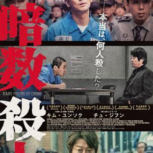 韓国映画『暗数殺人』感想