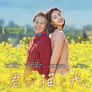 韓国映画『君が描く光』感想