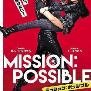 韓国映画『ミッション:ポッシブル』感想