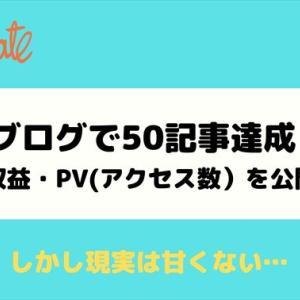 ブログで50記事達成!~収益・PV(アクセス数)をブログ初心者が公開!
