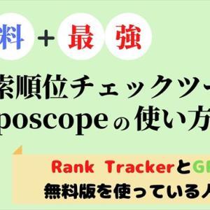 Serposcopeの使い方をやさしく解説!~【最強の無料検索チェックツール】