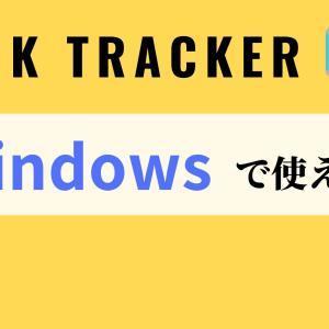 Rank TrackerはWindowsで使えます!~サポートOSを解説