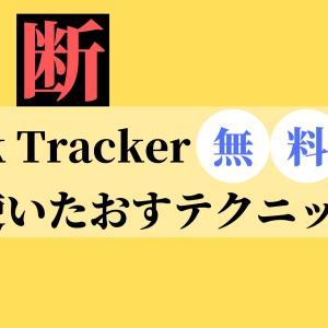 【禁断】Rank Trackerを無料で使いたおすテクニック!