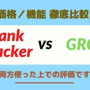 Rank TrackerとGRCを価格と機能で徹底比較!