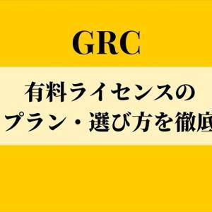 GRC有料ライセンスの価格・プラン・選び方を徹底解説!