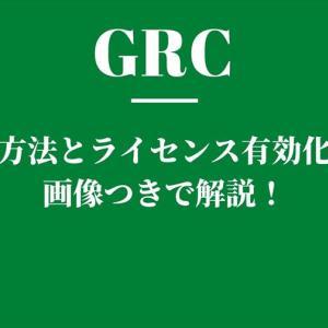 GRC購入方法とライセンス有効化手順を画像つきで解説!~【実体験語ります】
