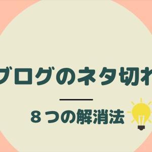 ブログのネタ切れは幻想~【3つの原因と8つの解消法】