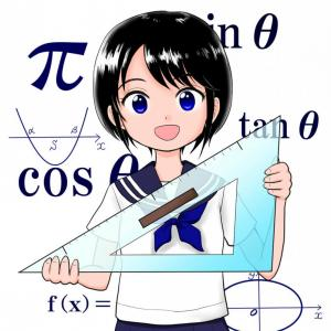 数学ができるようになる方法 !数学が得意になります!