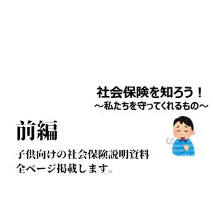 「社会保険を知ろう!」について 前編