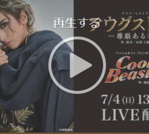 『Cool Beast!!』東京楽を見たんだ