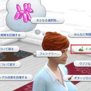 【Sims4】追加された健康願望を楽しもう!【Spa Day】