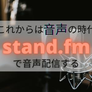 【これからは音声の時代】stand.fmで音声配信する
