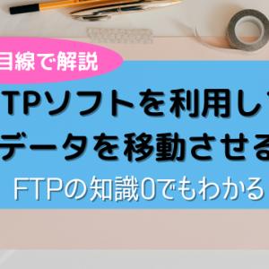 【初心者目線で解説】FTPソフトを利用してデータを移動させる【FTPの知識0でもわかる】