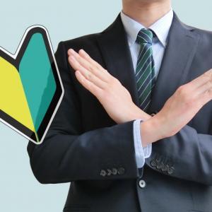 【中小企業の中途採用】未経験可の募集に騙されてはいけない!