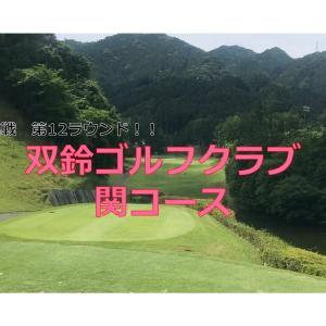 ゴルフ 100切を目指した第12ラウンド 双鈴ゴルフクラブ 関コース
