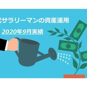 【30代サラリーマンの資産運用】2020年9月実績