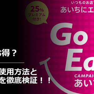 かなりお得?【GoToEatキャンペーンあいち】食事券の使用方法と加盟店舗を徹底検証!!