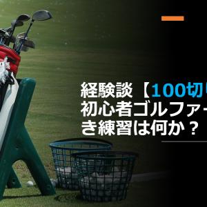 経験談【100切りゴルフ】初心者ゴルファーが行うべき練習は何か?