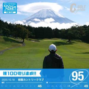最終回!【必死で練習】ゴルフ~100切を目指して⑤~2020年10月