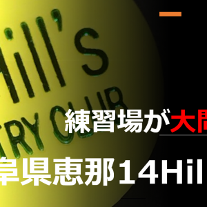 【練習場に問題あり!!】岐阜県フォーティーンヒルズカントリークラブ