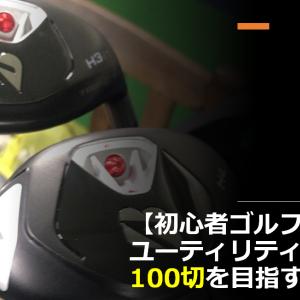 【初心者ゴルファー向け】ユーティリティー24°で100切を目指す