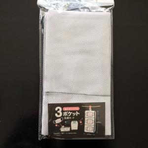 【ダイソー】さらに便利なマスク用洗濯ネットを発見☆