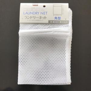 【セリア】待ってました!真っ白な洗濯ネット♡