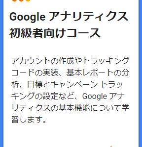 【設問と回答付き】Googleアナリティクス初級者向けコース 2.Googleアナリティクス インターフェース