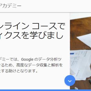 【設問と回答付き】Googleアナリティクス初級者向けコース 3.ベーシック レポート