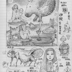 20211017絵日記 「秋うれし。」