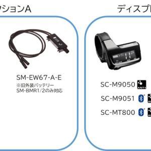 シマノ電動コンポ Di2の互換性情報