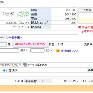 楽天証券の米国株式取引で逆指値注文が可能に!
