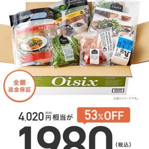 kit Oisix(ミールキット)おためしセットを頼んでみた