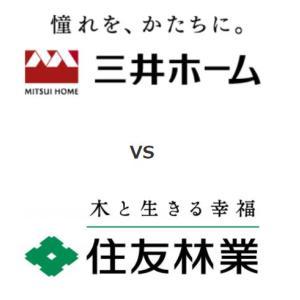 【三井ホーム】26問26答 三井ホームvs住友林業 個人的比較