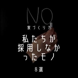 【三井ホーム】私たちが採用しなかった注文住宅っぽいモノ8選!!!