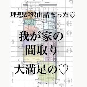 【三井ホーム】理想がたくさん詰まった我が家の間取り(1F)